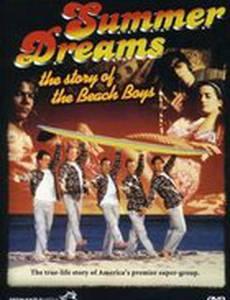 Летние мечты: История группы «Бич бойз»