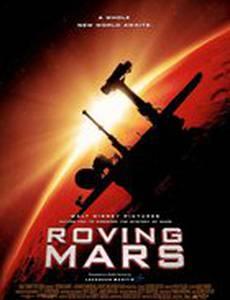 Катание по Марсу