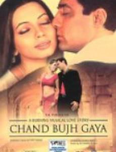 Chand Bujh Gaya