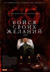 Постер Шкатулка (Бойся своих желаний)