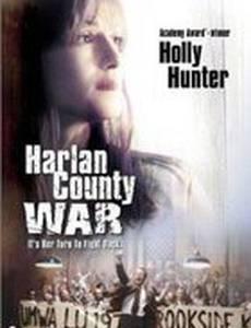 Война округа Харлан