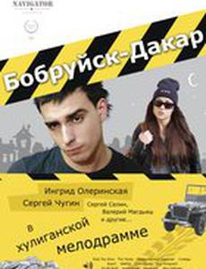 Бобруйск-Дакар