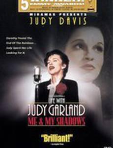 Жизнь с Джуди Гарлэнд