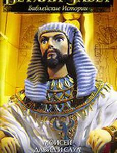 Ветхий Завет: Библейские истории