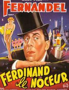 Кутила Фердинанд
