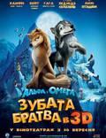 """Постер из фильма """"Альфа и Омега"""" - 1"""