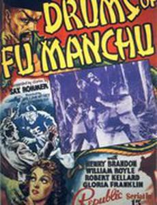 Барабаны доктора Фу Манчу