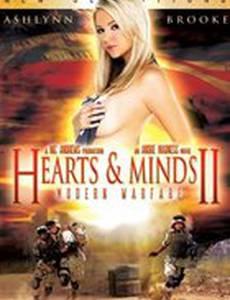 Сердце и разум 2: Современное военное искусство (видео)