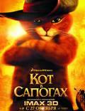 """Постер из фильма """"Кот в сапогах"""" - 1"""
