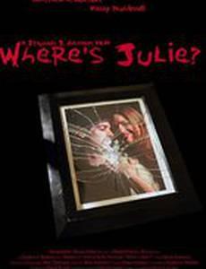 Где Джули?