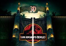 Для «Парка Юрского периода» в 3D выпустили анимированный постер