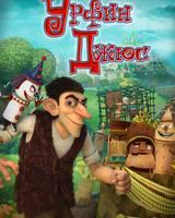 """Постер из фильма """"Урфин Джюс и его деревянные солдаты"""" - 7"""