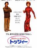 "Постер из фильма ""Тутси"" - 1"