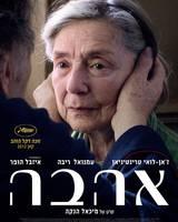 """Постер из фильма """"Любовь"""" - 5"""
