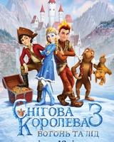 """Постер из фильма """"Снежная королева 3: Огонь и лед"""" - 1"""