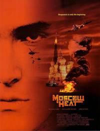 Постер Московская жара