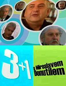 3+1 с Мирославом Донутилем