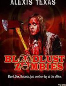 Жаждущие крови зомби (видео)