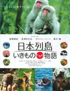 Дикий мир Японии: Нерасказанная история