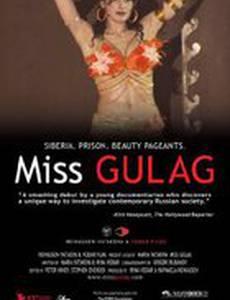 Мисс Гулаг