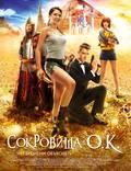 """Постер из фильма """"Сокровища О.К."""" - 1"""