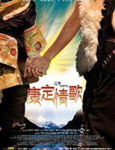 Тибетская любовная песня