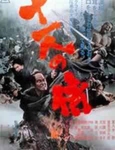Одиннадцать самураев