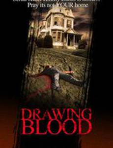 Истекая кровью