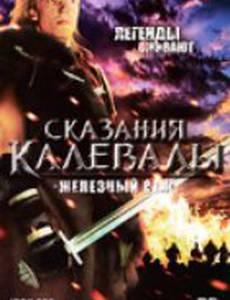 Сказания Калевалы: Железный век (мини-сериал)