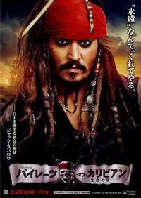 Постер Пираты Карибского моря 4: На странных берегах