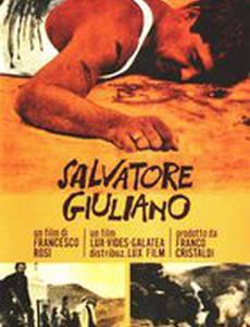 Сальваторе Джулиано