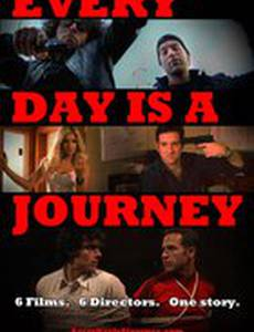 Каждый день – это путешествие