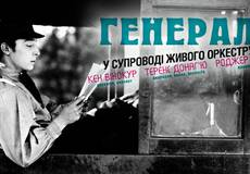 В Киеве покажут фильм Бастера Китона в сопровождении оркестра