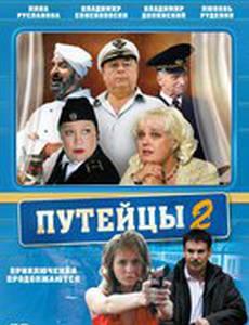 Путейцы 2