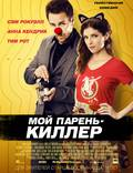 """Постер из фильма """"Мой парень – киллер (Убийственный бойфренд)"""" - 1"""