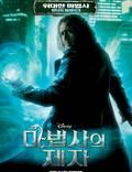 """Постер из фильма """"Ученик чародея"""" - 1"""