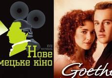 Начался XVII фестиваль «Новое Немецкое Кино»