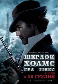 Постер Шерлок Холмс: Игра теней