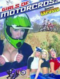 Playboy Exposed: Girls of Motorcross (видео)