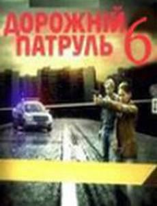 Дорожный патруль 6