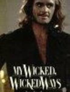 My Wicked, Wicked Ways: The Legend of Errol Flynn