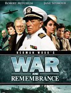 Война и воспоминание (мини-сериал)