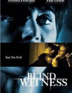 Слепой свидетель
