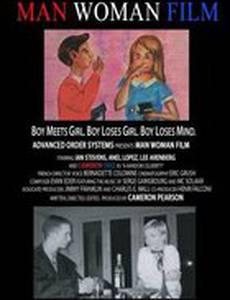 Мужской женский фильм