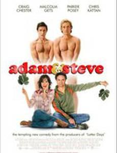 Адам и Стив