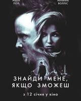 """Постер из фильма """"Найди меня, если сможешь"""" - 1"""