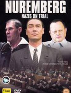 Нюрнбергский процесс: Нацистские преступники на скамье подсудимых