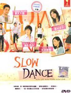 Медленный танец (мини-сериал)