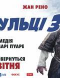 """Постер из фильма """"Пришельцы 3: Взятие Бастилии"""" - 1"""