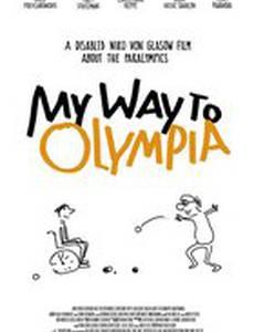 Мой путь к Олимпу